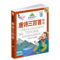 七彩童书坊:唐诗三百首精选(注音版 水晶封皮)
