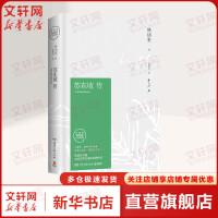 苏东坡传(精装纪念典藏版)/林语堂 湖南文艺出版社