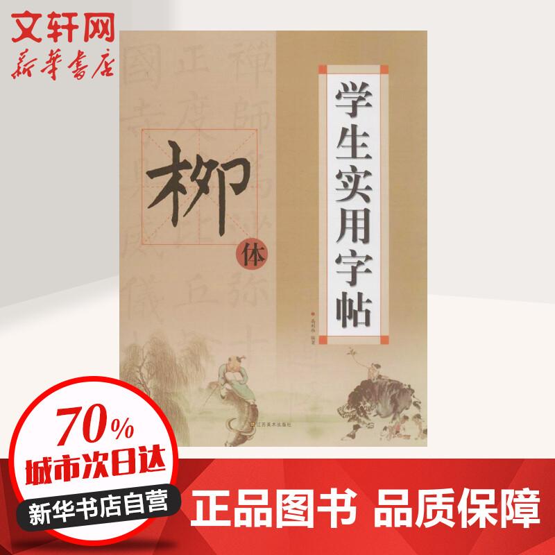 柳体 江苏美术出版社 【文轩正版图书】