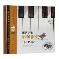 正版车载cd碟片 经典老歌钢琴曲 车载cd轻音乐光盘 无损黑胶唱片