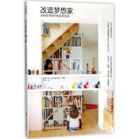 改造梦想家:来自日本的旧宅装修创意 日本X-Knowledge株式会社 编著;张璐 译