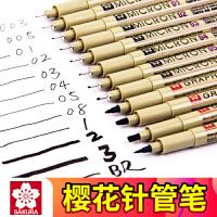 樱花针管笔防水勾线笔漫画描边描线动漫设计勾边笔手绘漫画专用笔绘图笔简笔画笔套装樱花笔