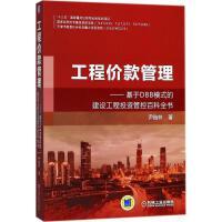 工程价款管理 机械工业出版社