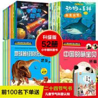 全52册 小牛顿科学馆问号探寻小爱因斯坦科普类书籍 儿童绘本3-6周岁 十万个为什么幼儿小学生版2018新版地球怎么了便便是怎么来的