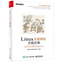 现货正版 Linux开源网络全栈详解从DPDK到OpenFlow Linux开源网络项目开发教程书籍 Linux内核