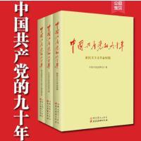 正版全新 中国共产党的九十年 上中下全套3册 平装版 共产党的90年2019主题教育活动中认真学习党史、新中国史的通知