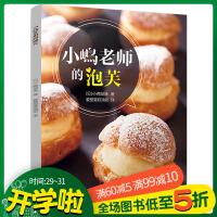 正版 小�肜鲜Φ呐蒈� 小�肓粑杜蒈�DIY烘焙书籍 西式甜点 点心制作大全奶油酱巧克力酱甜品烘焙教程 奶油泡芙美食制作书