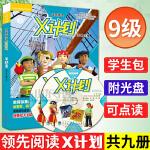 正版 阅读X计划9学生包 第九级 外研社英语分级读物 英语有声读物绘本 外研社英语课外读物老师推荐英语启蒙入门学习教材