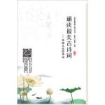 诵读美古诗词 王浩瑜 中国传媒大学出版社有限责任公司