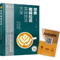 【新书店正版】世界咖啡拉花实战技法大全 [韩]郑景宇 化学工业出版社