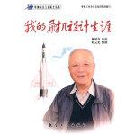 【新书店正版】我的飞机设计师生涯,顾诵芬 口述,师元光 整理,中航书苑文化传媒(北京)有限公司978780243721