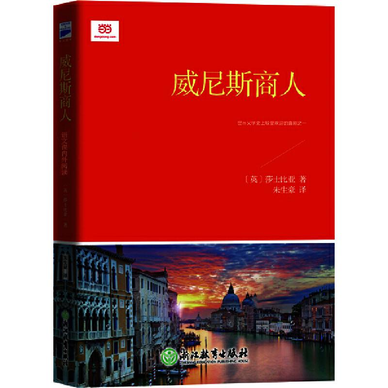 威尼斯商人(新课标,一磅肉引发的经典喜剧,朱生豪先生权威译本) 非改写&非编译,朱生豪先生权威译本,一磅肉引发的曲折故事,真善美&机智&幽默,莎士比亚四大喜剧之一