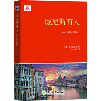 威尼斯商人(新课标)(pdf+txt+epub+azw3+mobi电子书在线阅读下载)
