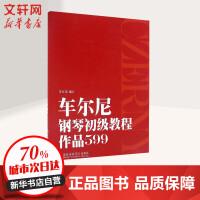 车尔尼钢琴初级教程:作品599 方百里 编订