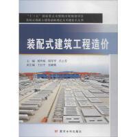 装配式建筑工程造价 杨华斌