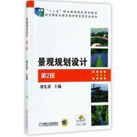 景观规划设计(第2版) 编者:胡先祥