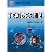 【旧书二手九成新】手机游戏策划设计 北京寒武创世数字科技有限公司 9787121100086 电子工业出版社
