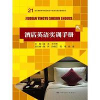 [二手旧书95成新] 酒店英语实训手册 9787300200095