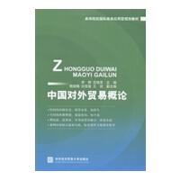 【旧书二手书8成新】中国对外贸易概论 李辉 范晓男 对外经济贸易大学出版社 97875663107