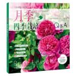 月季四季栽培Q&A [日]小山内健,光合作用 湖南科技出版社