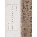 马王堆简牍帛书常用字汇,陈松长,上海书店出版社9787806785645