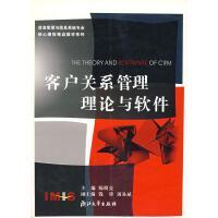 【正版现货】客户关系管理理论与软件 陈明亮 主编 浙江大学出版社 9787308038515