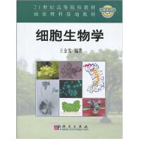 细胞生物学(新版链接:http://product.dangdang.com/product.aspx?product_