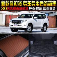 丰田新款普拉多专车专用尾箱后备箱垫子 改装脚垫配件