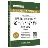 正版现货 理工社2019MBA/MPA/MPACC管理类与经济类联考老吕写作要点精编 老吕写作考点精编考研199管理类