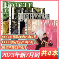 【共4本打包】VOGUE服饰与美容杂志2020年4月+时尚芭莎杂志2020年3月+昕薇杂志2020年1月 时尚时装杂志