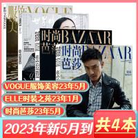 【共4本打包】VOGUE服饰与美容杂志2020年2月+时尚芭莎杂志2020年1月+昕薇杂志2020年3.4月 时尚时装