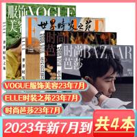 【共4本打包】VOGUE服饰与美容杂志2020年6月+时尚芭莎杂志2020年6月+昕薇杂志2020年5月 时尚时装杂志