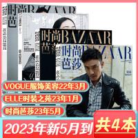 【共3本打包】VOGUE服��c美容�s志2021年1月+�r尚芭莎�s志2021年1月+昕薇�s志2020年12月 �r尚�r�b�s志