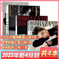 【共4本打包】VOGUE服饰与美容杂志2021年7月+时尚芭莎杂志2021年2月双本+瑞丽服饰美容2021年6月 时尚时