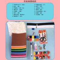 【支持礼品卡】不织布手工diy材料包羊毛毡学生手工制作布料布艺 无纺布工具套装x6v
