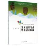 正版促销中xz~艺术设计专业毕业设计指导 9787565025198 宋华,许开强,胡雨霞 合肥工业大学出版社