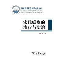 宋代瘟疫的流行与防治 韩毅 著 商务印书馆 9787100111409