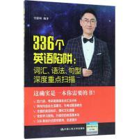 336个英语陷阱 中国人民大学出版社有限公司