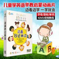 幼儿童英语启蒙教材光盘 看动画秒记单词 英文儿歌早教动画片dvd