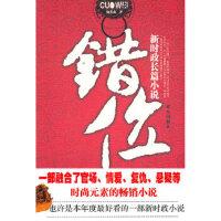 【新书店正版】错位(无) 魏然森 群众出版社