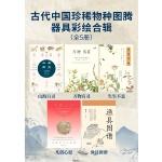古代中��珍稀物�N�D�v器具彩�L合�(全5��)