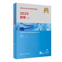2020全国卫生专业技术资格考试指导・药学(士)(配增值)