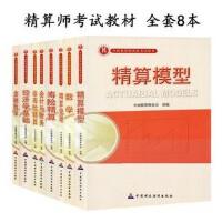 正版!2018中国精算师资格 准精算师考试用书教材 中国精算师 全套8本 金融数学+非寿险精算模型+管理+会计与财务+