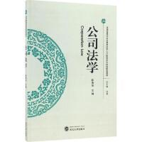 公司法学 赵海怡 主编