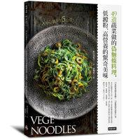 不小心就少了5公斤!49道蔬菜做的�吸I�l料理,低�辗邸⒏�I�B的�@奇美味 村山由�o子 �r�蟪霭�