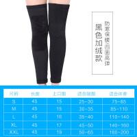 长护膝 加长型 加长款护膝保暖老寒腿女士冬季加厚男四季护腿膝盖关节防寒炎HW
