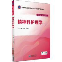 精神科护理学 中国医药科技出版社