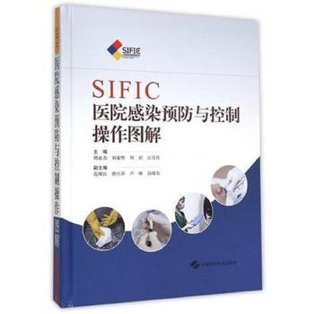 SIFIC医院感染预防与控制操作图解 正版书籍 限时抢购 当当低价 团购更优惠 13521405301 (V同步)