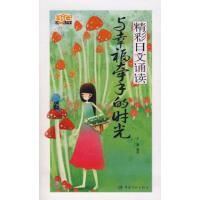 【二手书九成新】精彩日文诵读 与幸福牵手的时光(赠MP3光盘) 于慧 中国宇航出版社 9787802183421