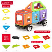 小号磁力片积木儿童玩具女吸铁石磁铁3-5-6-7周岁男孩拼装